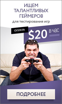 testirovanie-kompyuternih-igr-za-dengi